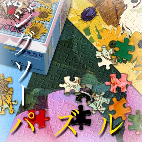 ※オリジナルジグソーパズル