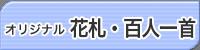 オリジナル花札・百人一首